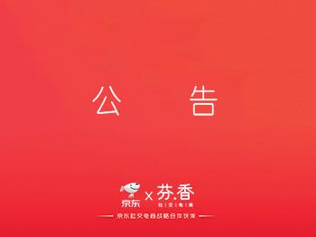 芬香社交电商平台用户规范准则