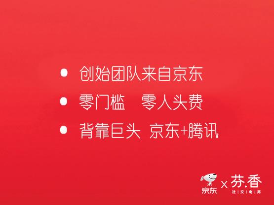 京东芬香社交电商平台