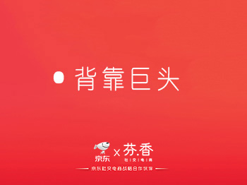 芬香社交电商平台